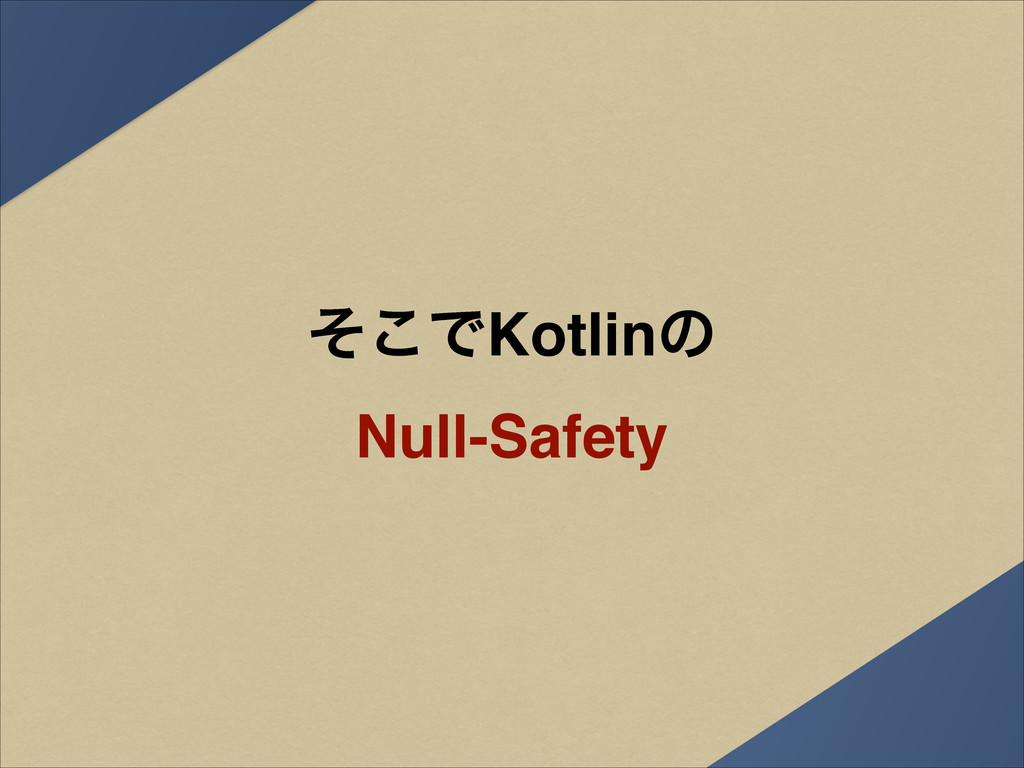 ͦ͜ͰKotlinͷ! Null-Safety