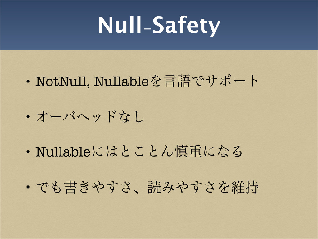 Null-Safety • NotNull, NullableΛݴޠͰαϙʔτ • Φʔόϔο...