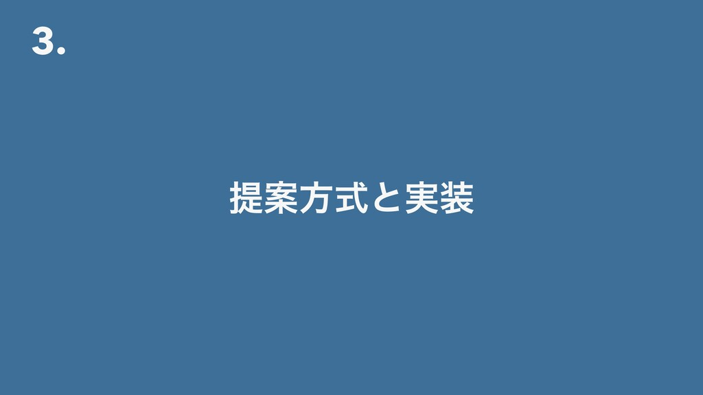 3. ఏҊํࣜͱ࣮