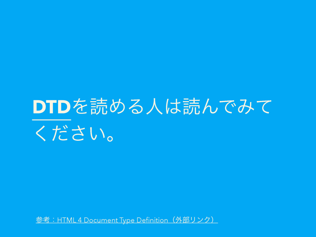 DTDΛಡΊΔਓಡΜͰΈͯ ͍ͩ͘͞ɻ ߟɿHTML 4 Document Type De...