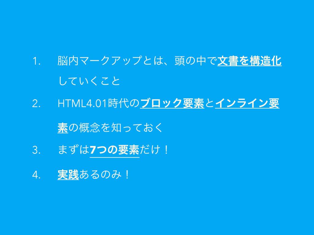 1. ϚʔΫΞοϓͱɺ಄ͷதͰจॻΛߏԽ ͍ͯ͘͜͠ͱ 2. HTML4.01ͷϒ...