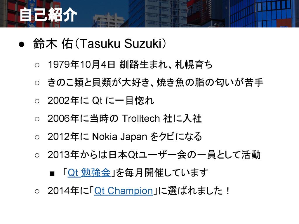 自己紹介 ● 鈴木 佑(Tasuku Suzuki) ○ 1979年10月4日 釧路生まれ、札...