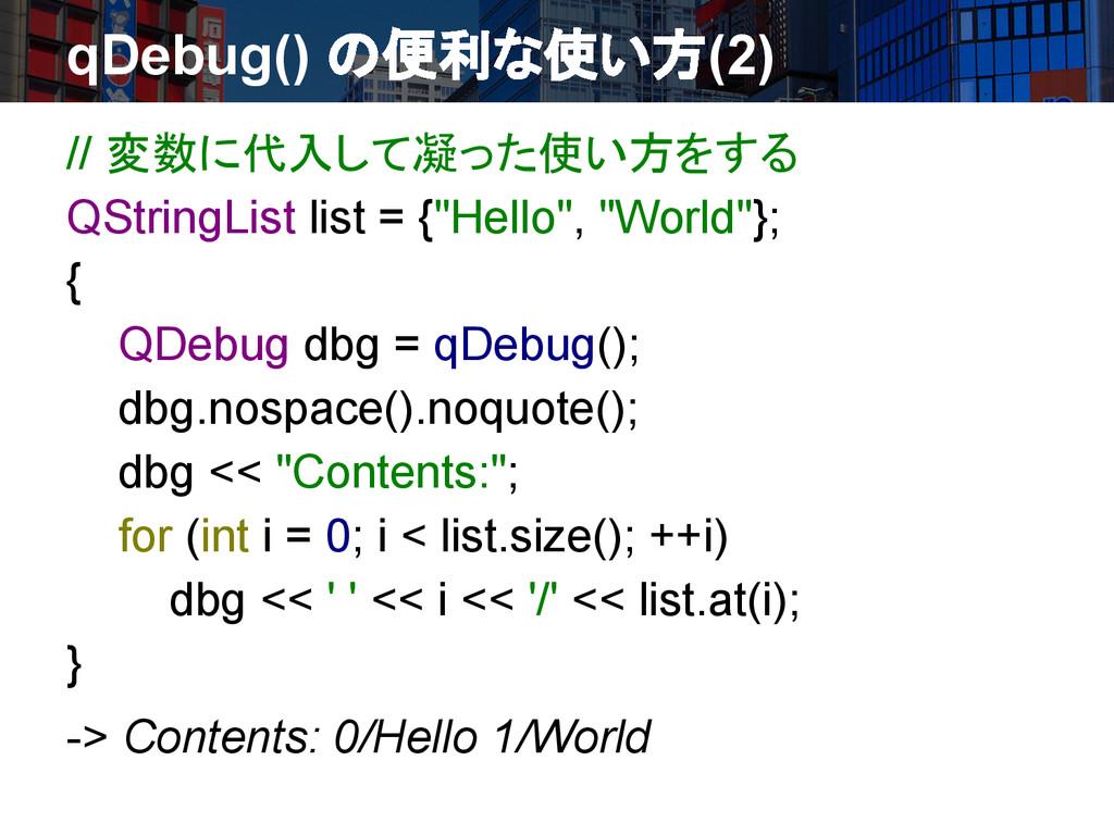 qDebug() の便利な使い方(2) // 変数に代入して凝った使い方をする QString...