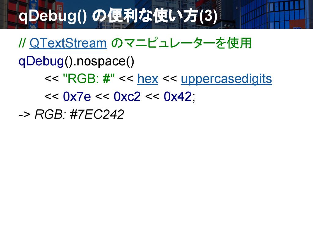 qDebug() の便利な使い方(3) // QTextStream のマニピュレーターを使用...