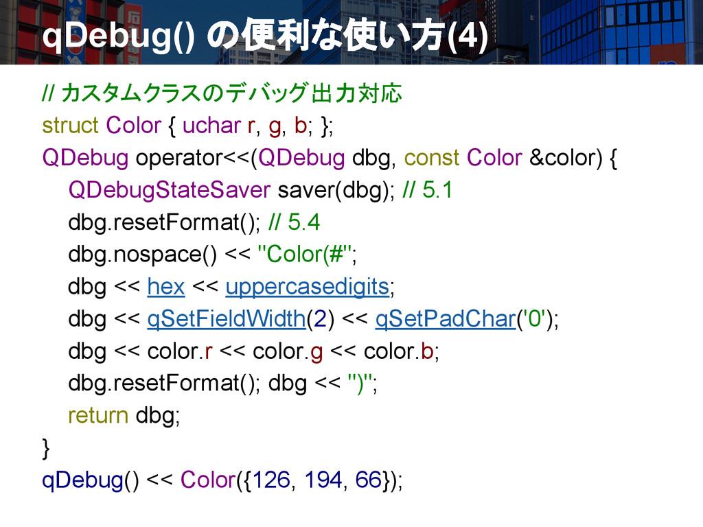 qDebug() の便利な使い方(4) // カスタムクラスのデバッグ出力対応 struct ...