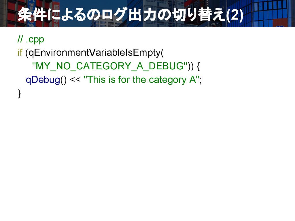条件によるのログ出力の切り替え(2) // .cpp if (qEnvironmentVari...
