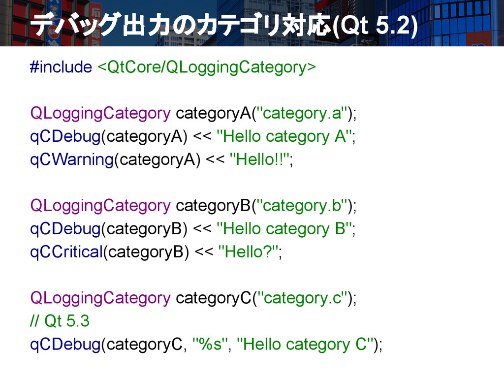 デバッグ出力のカテゴリ対応(Qt 5.2) #include <QtCore/QLogging...