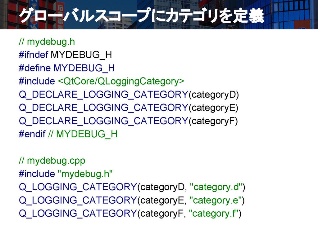 グローバルスコープにカテゴリを定義 // mydebug.h #ifndef MYDEBUG_...