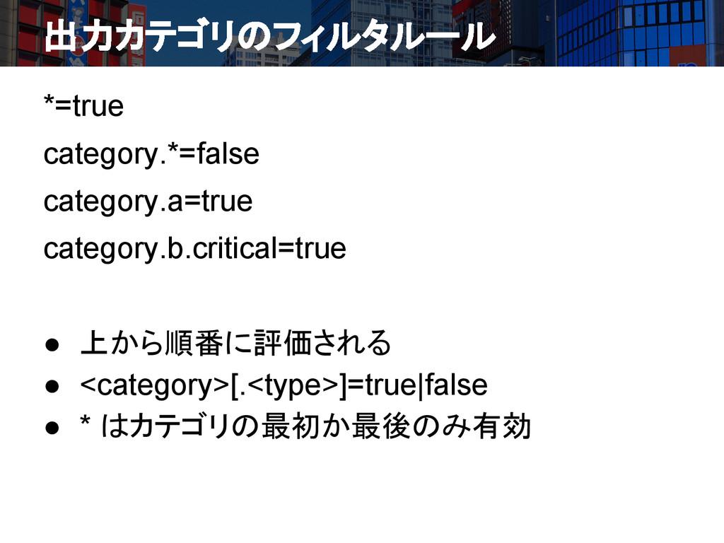 出力カテゴリのフィルタルール *=true category.*=false category...