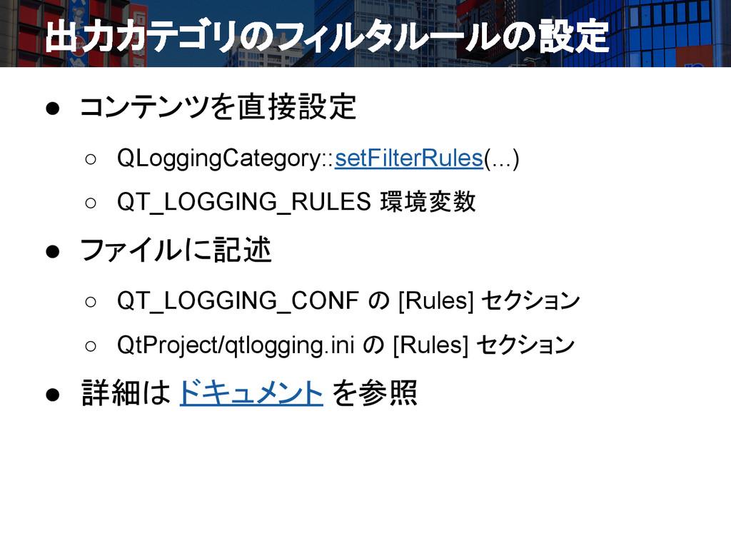 出力カテゴリのフィルタルールの設定 ● コンテンツを直接設定 ○ QLoggingCatego...