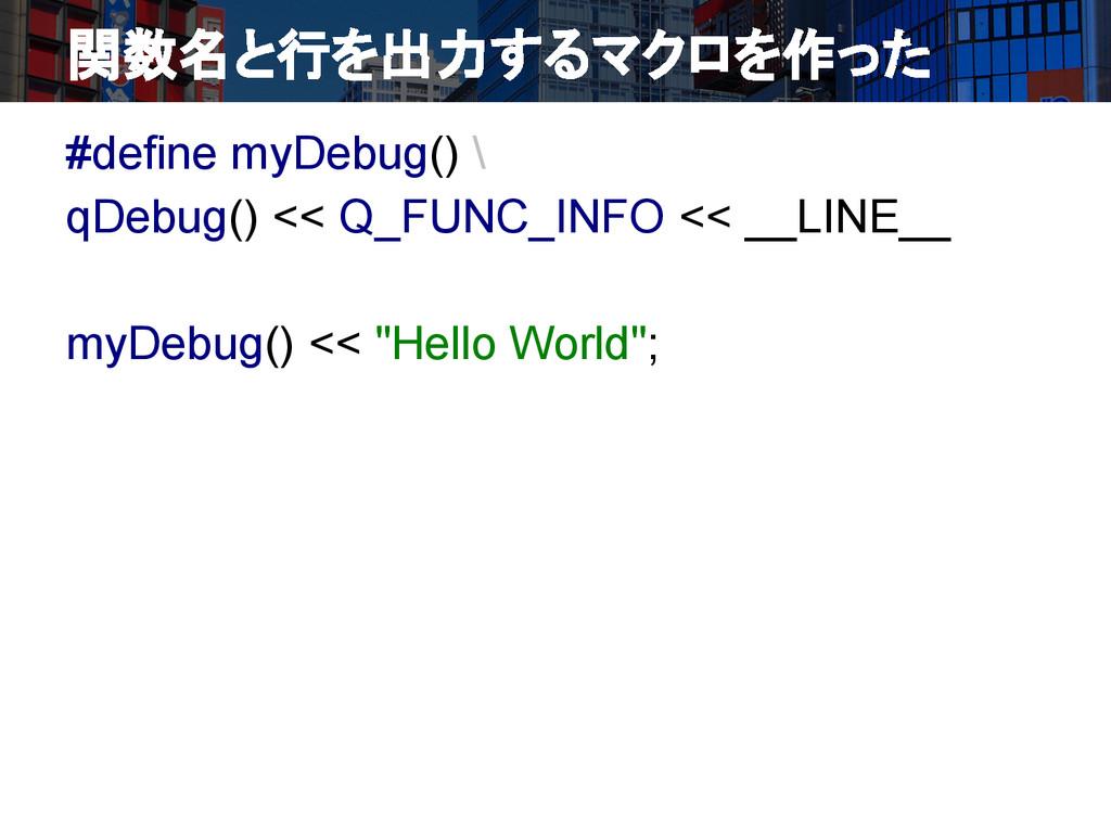 #define myDebug() \ qDebug() << Q_FUNC_INFO << ...
