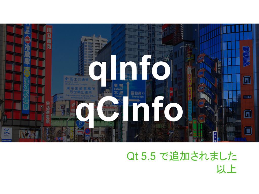 qInfo qCInfo Qt 5.5 で追加されました 以上