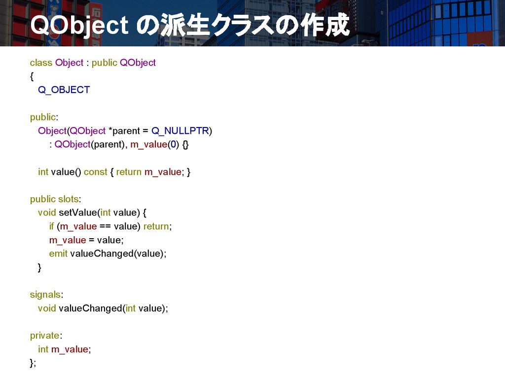 QObject の派生クラスの作成 class Object : public QObject...