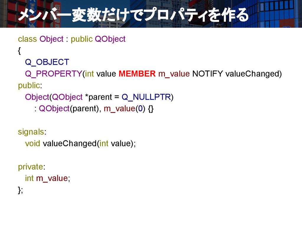 メンバー変数だけでプロパティを作る class Object : public QObject...