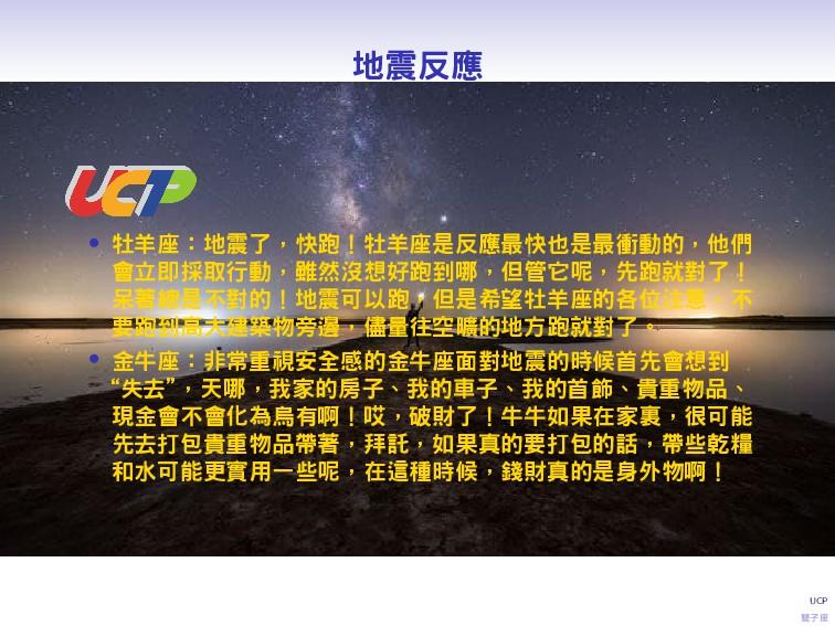 UCP 雙子座 地震反應 • 牡羊座:地震了,快跑!牡羊座是反應最快也是最衝動的,他們 會立即...