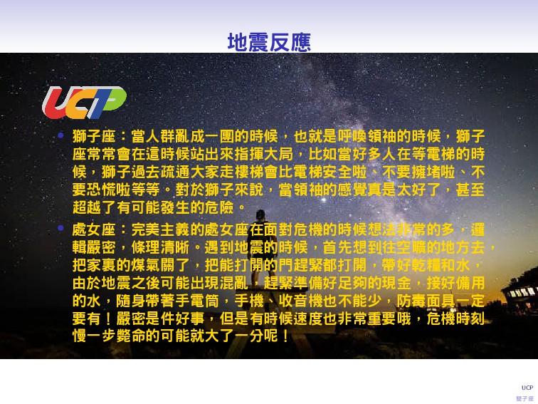UCP 雙子座 地震反應 • 獅子座:當人群亂成一團的時候,也就是呼喚領袖的時候,獅子 座常常...