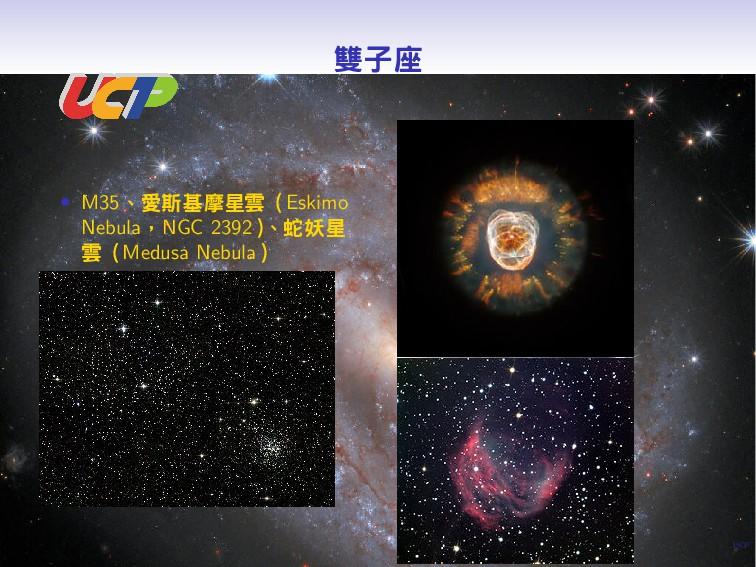 UCP 雙子座 • M35、愛斯基摩星雲(Eskimo Nebula,NGC 2392) 、蛇...