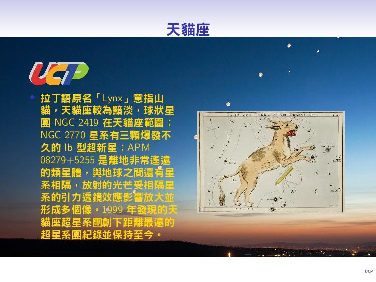 UCP 天貓座 • 拉丁語原名「Lynx」意指山 貓,天貓座較為黯淡,球狀星 團 NGC 24...