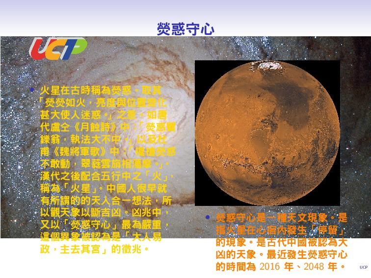 UCP 熒惑守心 • 火星在古時稱為熒惑。取其 「熒熒如火,亮度與位置變化 甚大使人迷惑。 」...