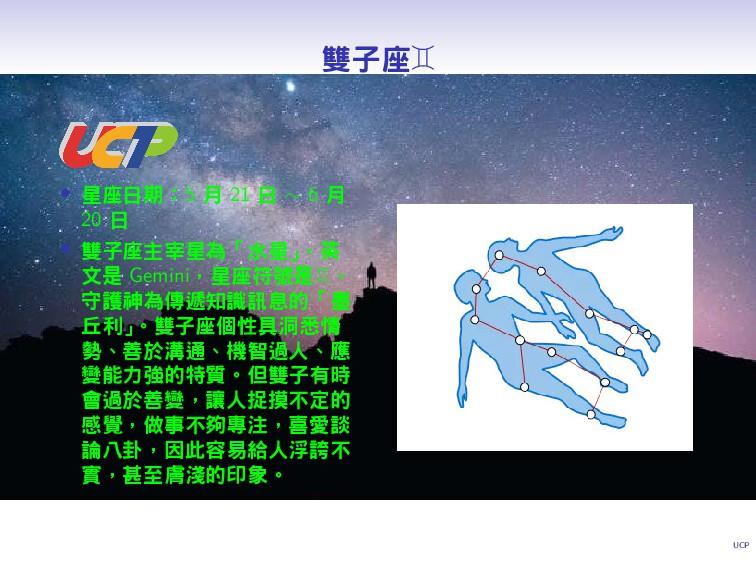 UCP 雙子座 • 星座日期:5 月 21 日 ∼ 6 月 20 日 • 雙子座主宰星為「水星...
