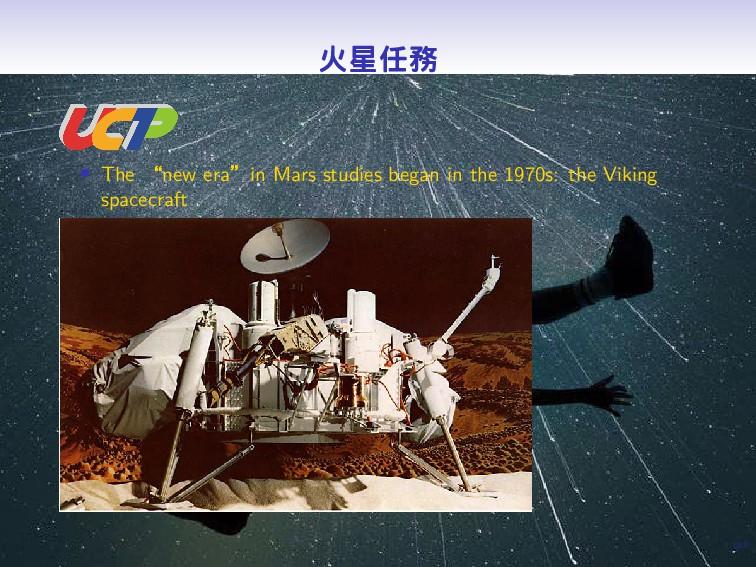 "UCP 火星任務 • The ""new era""in Mars studies began i..."