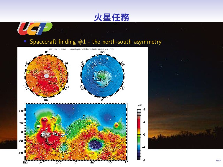 UCP 火星任務 • Spacecraft finding #1 - the north-so...