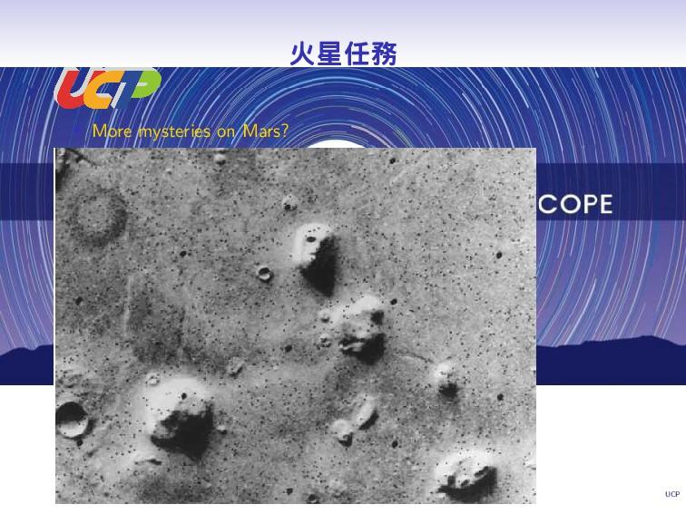 UCP 火星任務 • More mysteries on Mars?