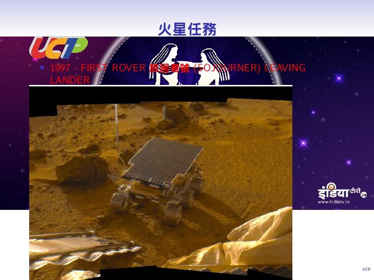 UCP 火星任務 • 1997 - FIRST ROVER 旅居者號 (SOJOURNER) ...