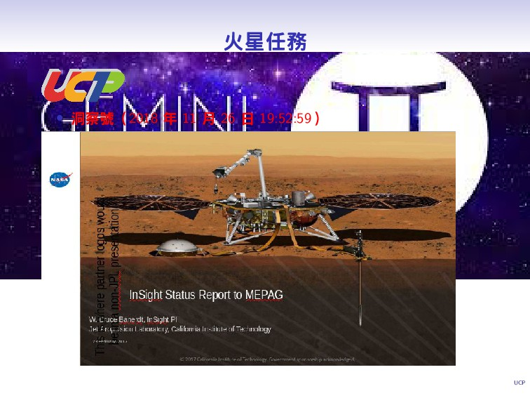 UCP 火星任務 • 洞察號(2018 年 11 月 26 日 19:52:59)