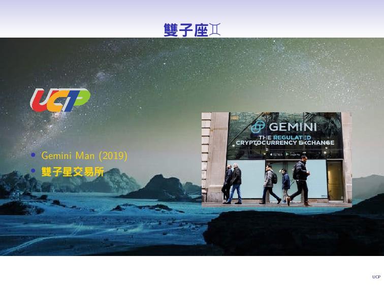 UCP 雙子座 • Gemini Man (2019) • 雙子星交易所