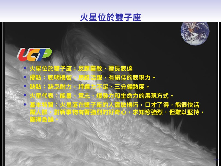 UCP 火星位於雙子座 • 火星位於雙子座:反應靈敏、擅長表達 • 優點:聰明機智,思維活躍,...