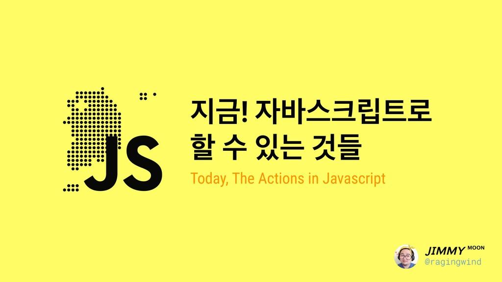 Ә! ߄झ݀۽ ೡ ࣻ ח Ѫٜ Today, The Actions in Jav...