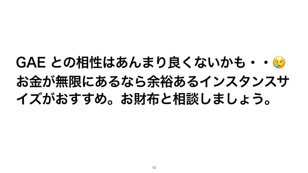 "(""&ͱͷ૬ੑ͋Μ·Γྑ͘ͳ͍͔ɾɾ😢 ͓͕ۚແݶʹ͋ΔͳΒ༨༟͋ΔΠϯελϯεα Π..."