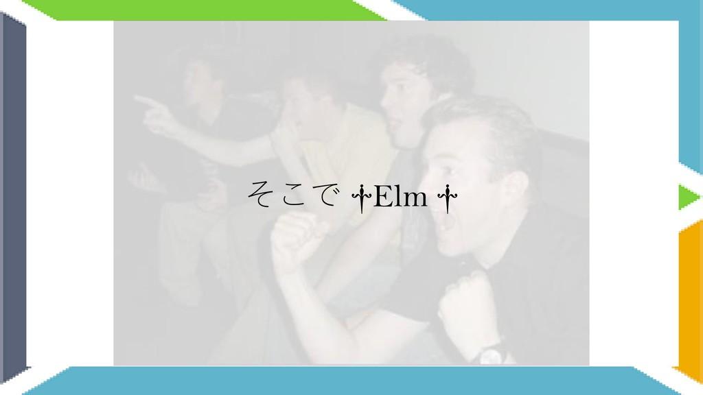 そこで †Elm †