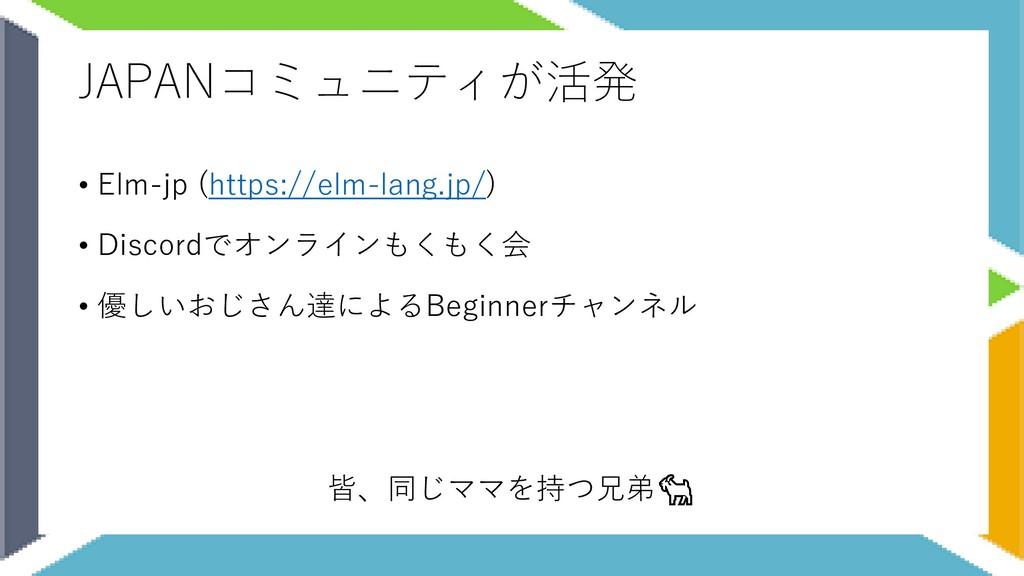 JAPANコミュニティが活発 • Elm-jp (https://elm-lang.jp/) ...
