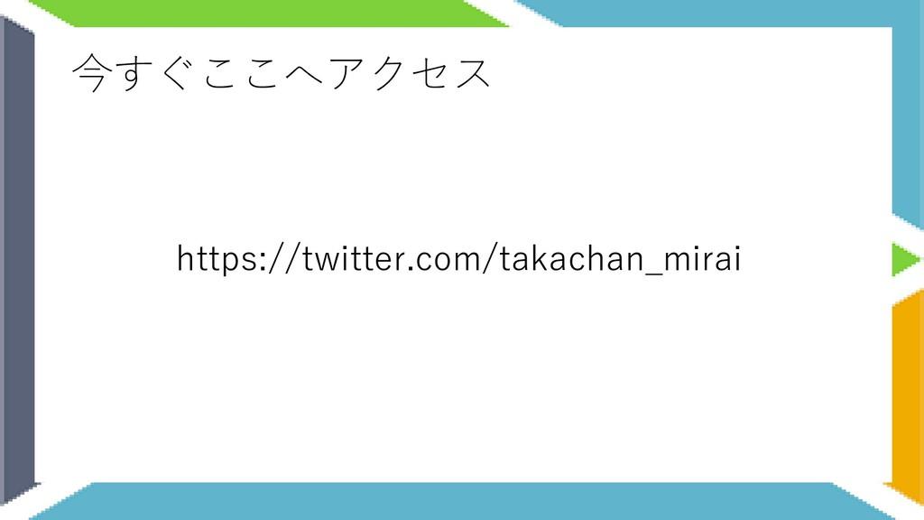 今すぐここへアクセス https://twitter.com/takachan_mirai