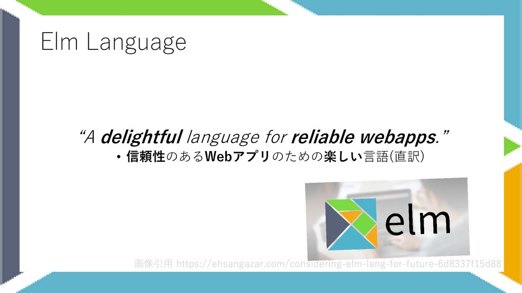 "Elm Language ""A delightful language for reliabl..."
