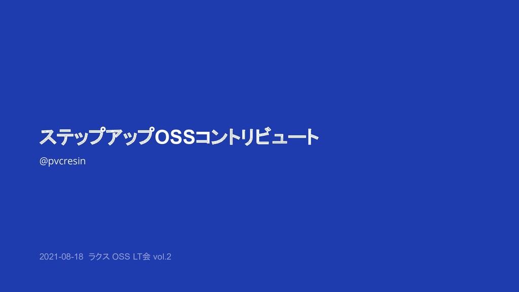 2021-08-18 ラクス OSS LT会 vol.2 ステップアップOSSコントリビュート...