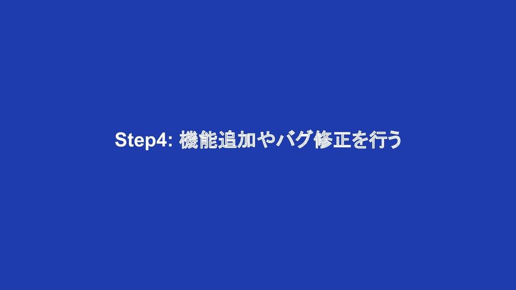 Step4: 機能追加やバグ修正を行う