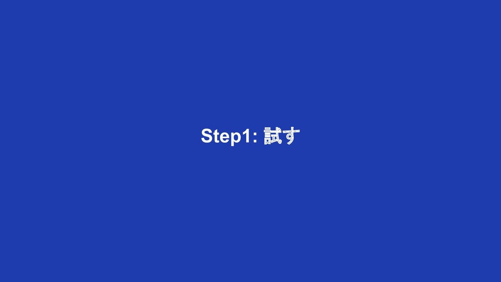 Step1: 試す