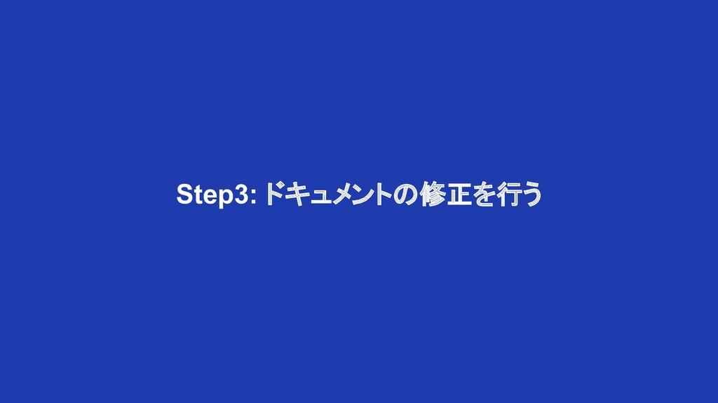 Step3: ドキュメントの修正を行う