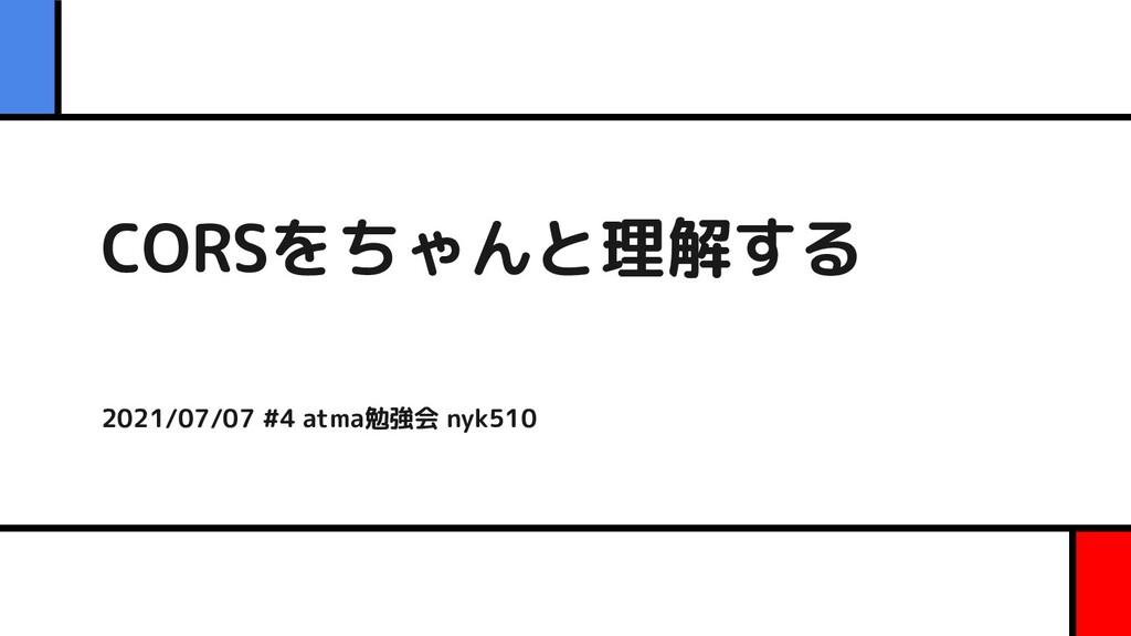 CORSをちゃんと理解する 2021/07/07 #4 atma勉強会 nyk510