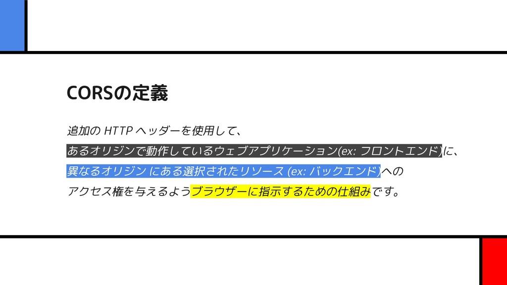 CORSの定義 追加の HTTP ヘッダーを使用して、 あるオリジンで動作しているウェブアプリ...