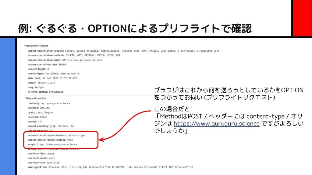 例: ぐるぐる・OPTIONによるプリフライトで確認 ブラウザはこれから何を送ろうとしているか...
