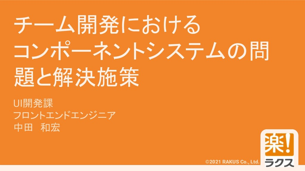#RAKUSMeetup ©2021 RAKUS Co., Ltd. チーム開発における コン...