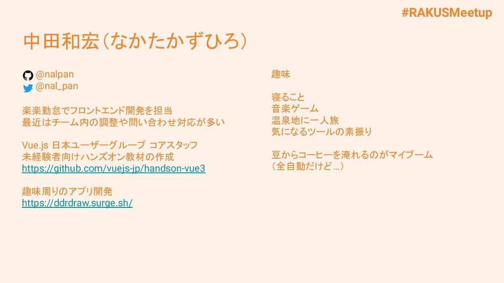 #RAKUSMeetup   : @nalpan   : @nal_pan 中田和宏(なかたか...