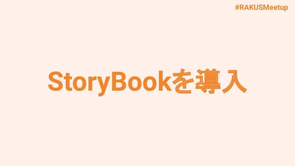 #RAKUSMeetup StoryBookを導入