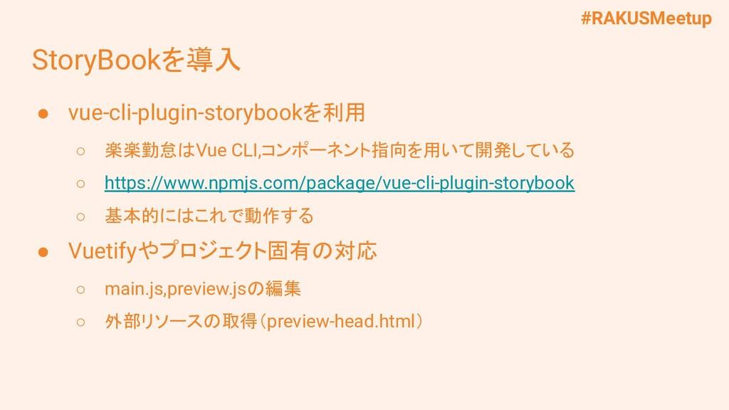 #RAKUSMeetup StoryBookを導入 ● vue-cli-plugin-stor...