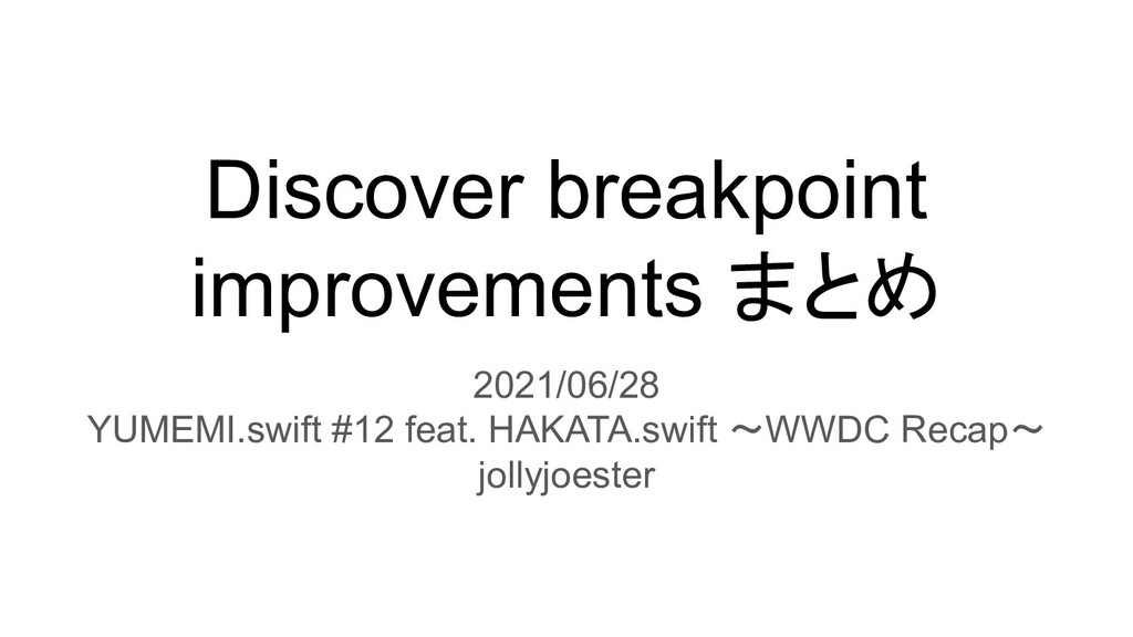 Discover breakpoint improvements まとめ 2021/06/28...