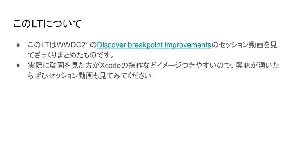 ● このLTはWWDC21のDiscover breakpoint improvementsの...